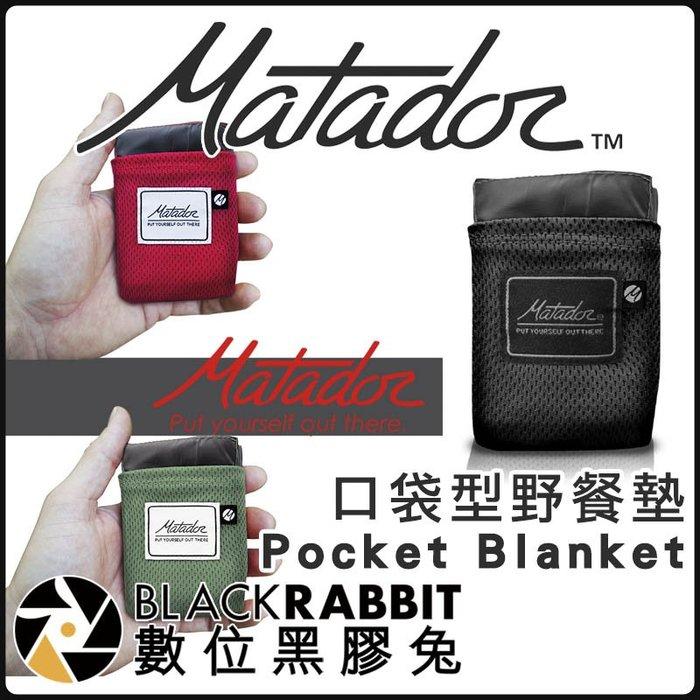 數位黑膠兔【 Matador 鬥牛士 Pocket Blanket 口袋型野餐墊 】 輕便型 野餐墊 地墊 登山 公園
