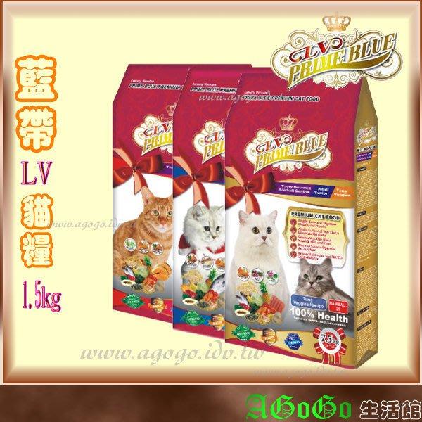 ☆AGOGO☆ LV藍帶高級貓糧 貓飼料小包1.5kg