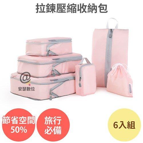 【拉鍊 壓縮收納包 6入組】節省50%空間 旅行收納 真空壓縮袋 壓縮袋 真空袋 收納袋 衣物收納