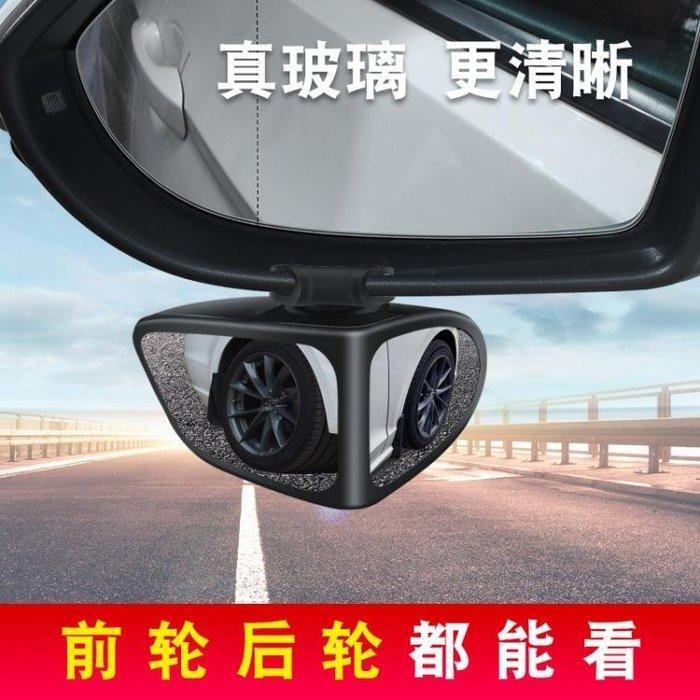 汽車廣角鏡 汽車前后輪盲區鏡360度倒車廣角鏡輔助反光后視鏡小圓鏡倒車神器CXZJ
