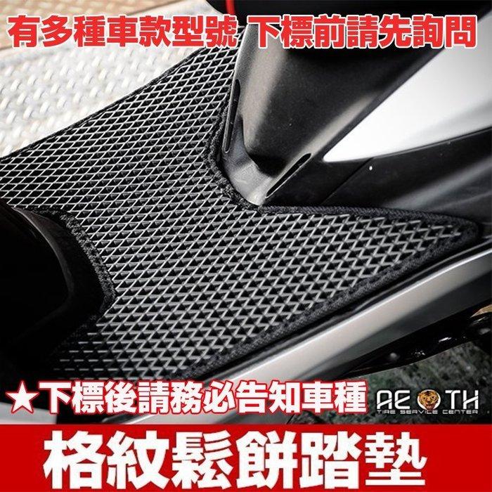 機車踏墊-格紋防水鬆餅墊/腳踏墊/踏板 GOGORO二代/FORCE/S-MAX/三代戰/勁戰四代/雷霆/BWS