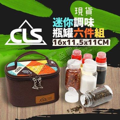 【99網購】現貨 # CLS 調味瓶罐組(六件組)/醬油瓶/調味瓶/油瓶/調味罐/調味盒/料理罐/調味組/登山/露營