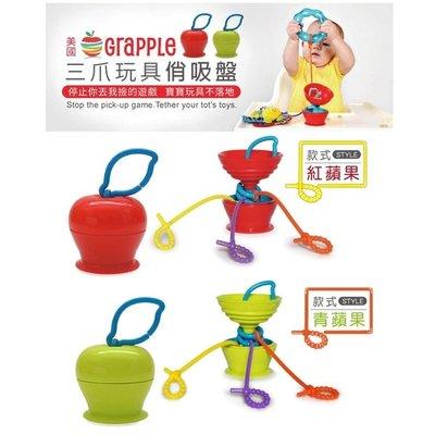 LAVIDA-美國Grapple矽膠創意小物三爪玩具俏吸盤(紅蘋果/青蘋果)
