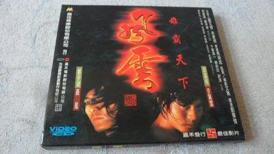 【金玉閣B-4】VCD~風雲 雄霸天下(2片裝)