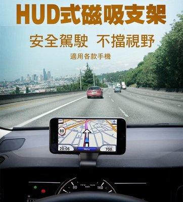 --庫米--HUD式 磁吸導航支架 儀錶板邊緣支架 6.4吋以下手機適用 磁吸支架