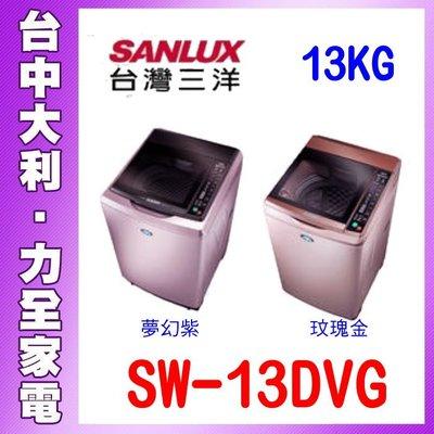 【台中大利】【SANLUX 台灣三洋】 洗衣機【SW-13DVG】變頻13公斤(夢幻紫T、玫瑰金D)