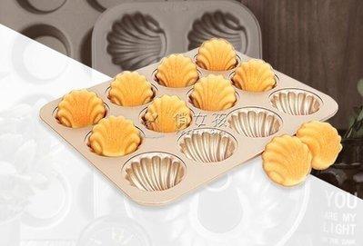 日和生活館 烤盤學廚日式貝殼香蕉型蛋糕烘焙模具12連杯不粘大號烤箱用IGOS686