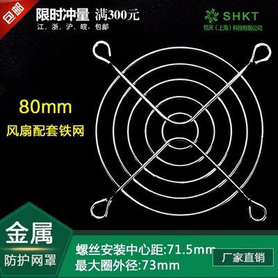 『鑫盛五金』8025 80MM 8CM 散熱風扇軸流風機安全防護網罩鐵絲網 304#不銹鋼#熱銷 #品質優 #超值