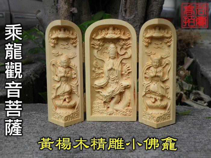 【威利購】三開隨身佛盒 = 黃楊木精雕佛龕 = 乘龍觀音