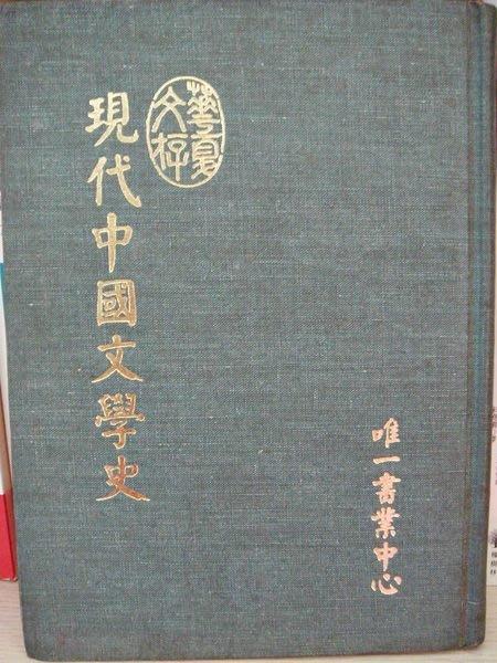 絕版舊書二手書 布面精裝 唯一書業中心出版【現代中國文學史】,低價起標無底價!免運費!
