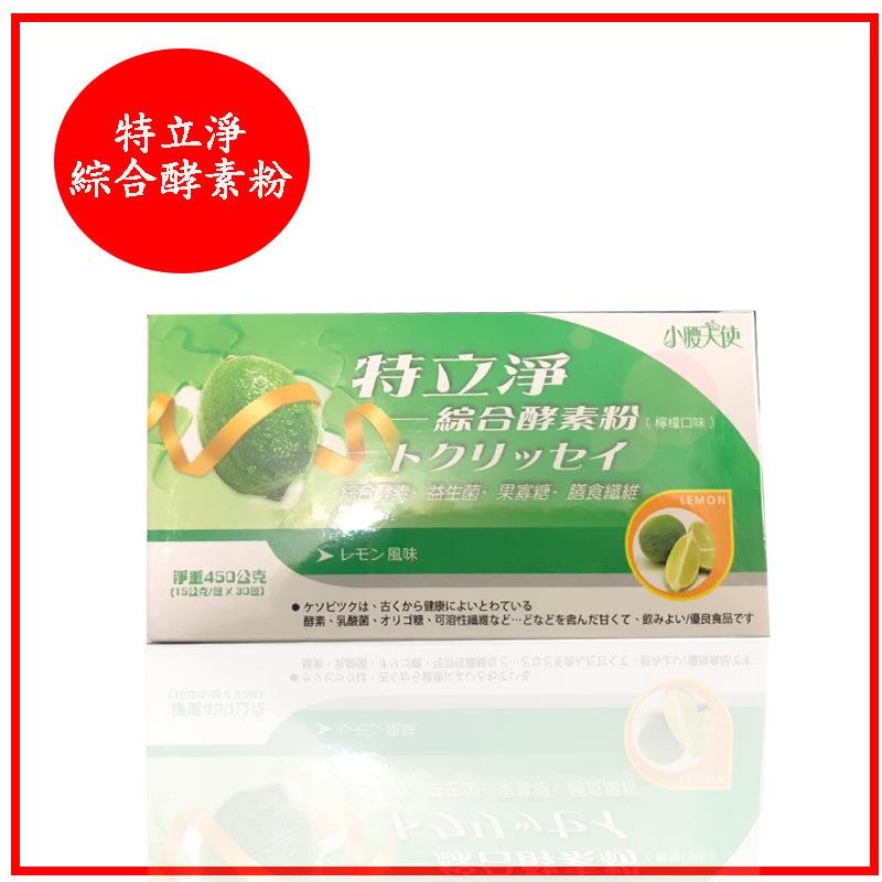 小腰天使 特立淨綜合酵素粉15g*30包
