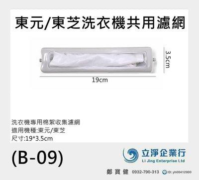 東元/東芝洗衣機共用濾網(B-09) **1次購3組免運費**