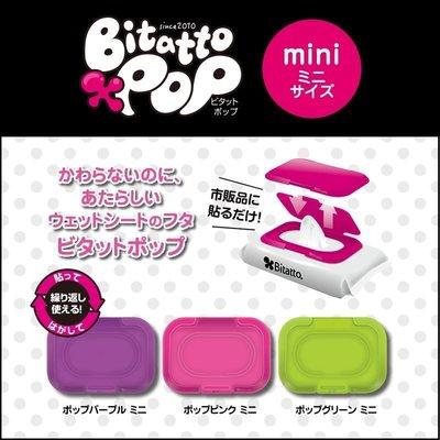 日本【Bitatto】必貼妥迷你濕紙巾蓋MINI