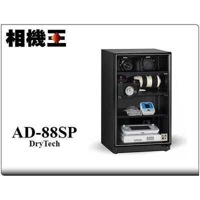 ☆相機王☆收藏家 AD-88SP 暢銷經典防潮箱〔93公升〕AD88S AD-88S 公司貨 免運 (4)