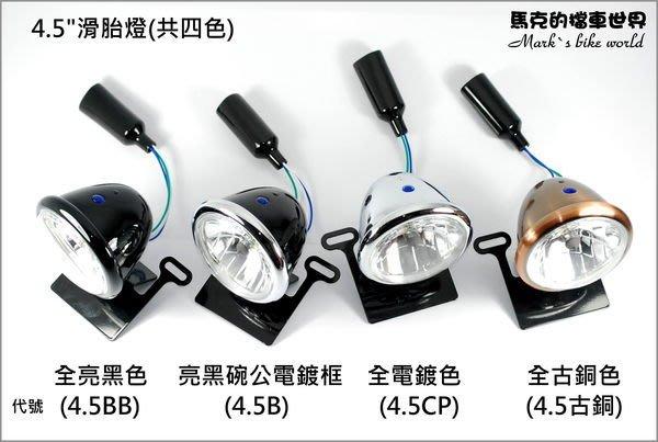 (I LOVE樂多)4.5吋頭燈 街車燈 滑胎燈 (高雄區馬克檔車世界協力安裝店家)歡迎提問