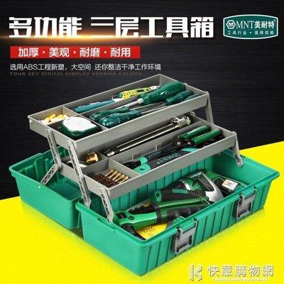 三層塑料工具箱 大號多功能手提式學生美術美甲收納盒 igo