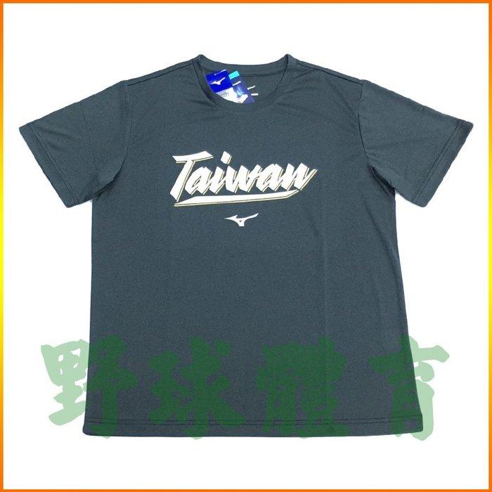 MIZUNO 男 短袖上衣TAIWAN 黑 32TA950809