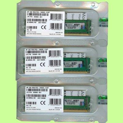 5Cgo【現貨9】全新公司貨 HP 1GB 1G PC3-10600E-9 DDR3 ECC 500668-B21 含稅
