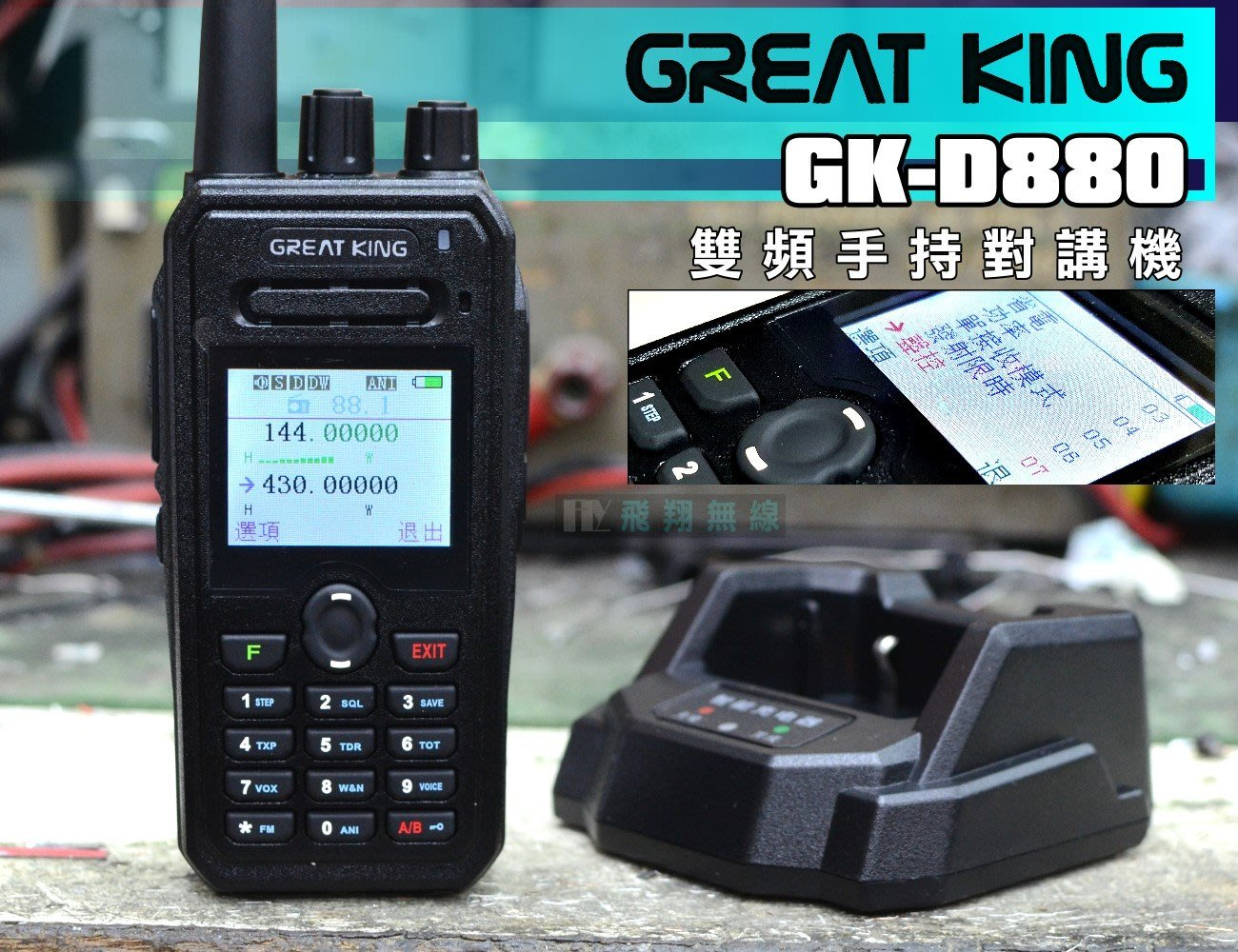 《飛翔無線3C》GREAT KING GK-D880 雙頻手持對講機 加贈 假電池點煙線 手持麥克風