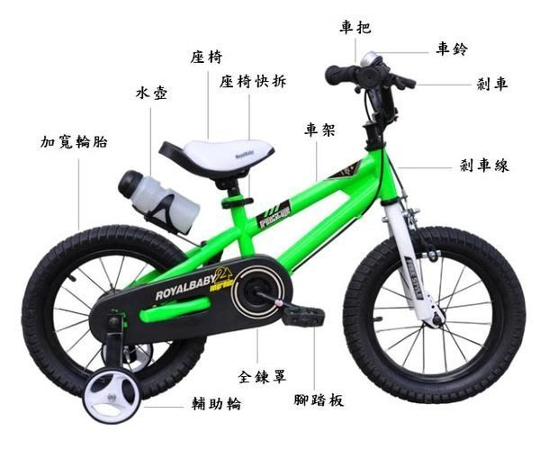 e世代16吋優貝表演車兒童腳踏車Royalbaby FREESTYLE BIKE/輔助輪兒童車/兒童自行車兒童節禮物