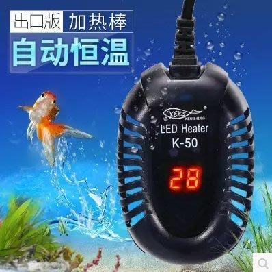 【興達生活】魚缸加熱棒自動恒溫帶燈烏龜缸迷你加熱器防爆加溫棒50w小型超短`5595