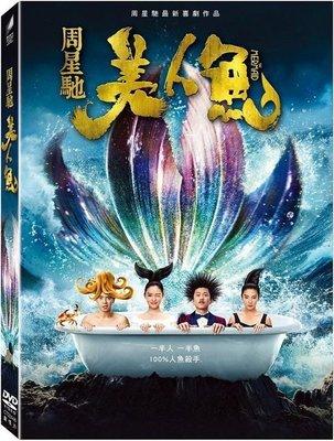 ⊕Rain65⊕正版DVD【美人魚】-威龍闖天關-周星馳作品*鄧超*羅志祥*張雨綺-全新未拆(直購價)