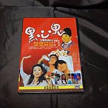 經典影片《 黑心鬼 》DVD 梅艷芳 午馬 陳友 莫少聰 吳君如