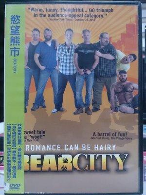 影音大批發-E05-078-二手DVD-電影【慾望熊市】洛杉磯同志影展