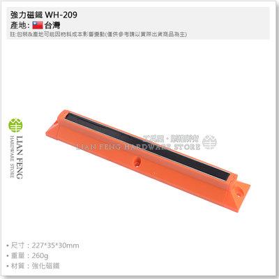 【工具屋】*含稅* 強力磁鐵 WH-209 工具收納 兩端可延伸連結 吸附牆面 工具車 磁力收納 強力磁鐵固定座 磁力條