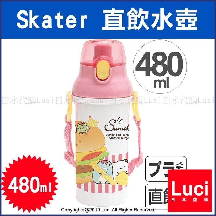 野餐 漢堡 角落生物 SKATER 兒童 直飲式 冷水壺 480ml San-X 角落小夥伴 彈蓋式 LUCI日本代購