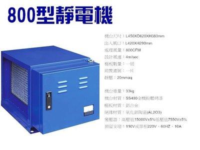 【GO GO GO 餐飲設備】800型靜電機/油煙處理機