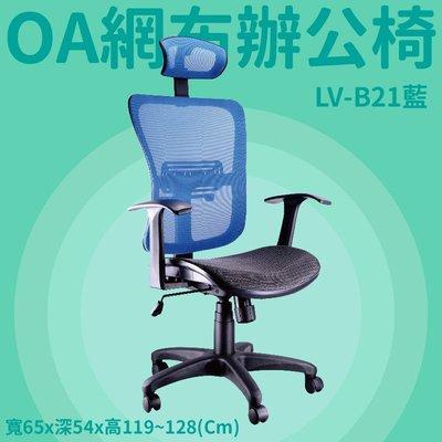 OA辦公網椅 LV-B21 藍 高密度直條網背 特網座 推薦 辦公椅 電腦椅