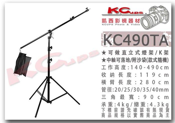 凱西影視器材【 KC490TA 490cm 鋁合金 一體式 兩用型 K架 】頂燈架 吊臂 燈架 搖臂 T字架
