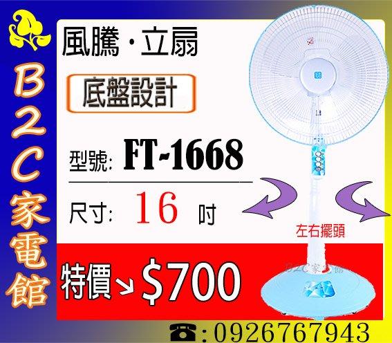《B2C家電館》【附底盤設計~更穩固↘特價$700】【風騰~16吋立扇】FT-1668