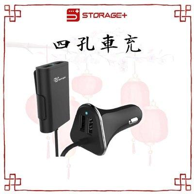 Storage+ 四孔車充 前後座 大電流 行動充  USB 點菸器 車用充電 充電線 充電器 家庭旅遊必備