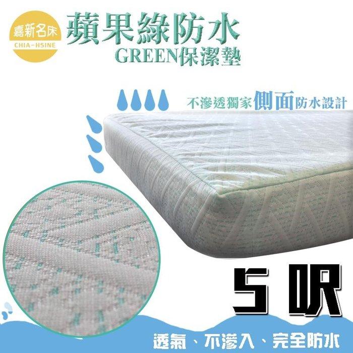 【嘉新床墊】完全防水透氣保潔墊 /雙人標準 5呎【炎夏一抹清新_蘋果綠 】 台灣訂製床墊第一品牌