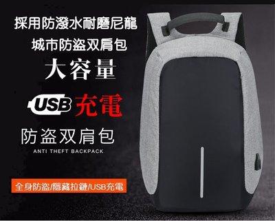 新款USB防盜後背包 現貨灰黑二色 牛津防潑水布料 隱藏拉鍊 悠遊卡袋 行李箱帶 胸包 商務包 電腦包 公事包