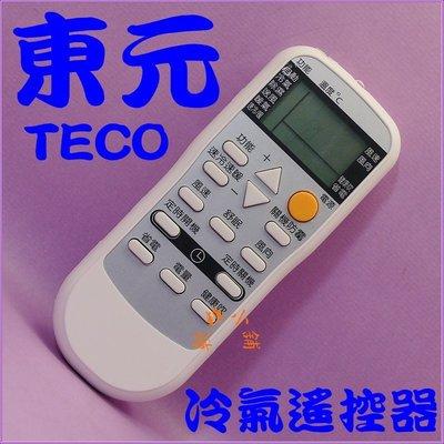 TECO東元冷氣遙控器.西屋冷氣遙控器.變頻.分離式.窗型.變頻冷暖.全系列適用