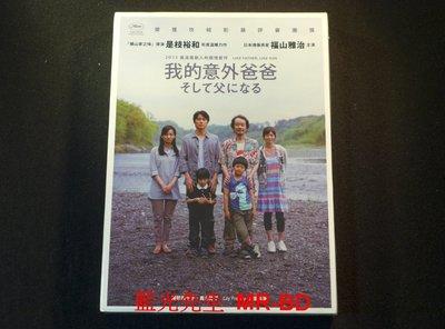 [DVD] - 我的意外爸爸 Like Father, Like Son ( 洧誠正版 ) - 是枝裕和