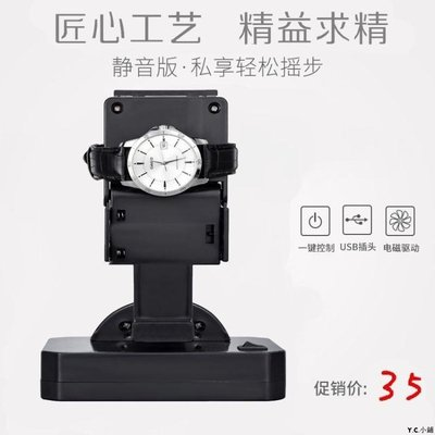 Y.C.小鋪 手機防摔殼搖表器搖表器自動機械表手表盒轉表器旋轉盒手表架搖擺器晃表器上鏈盒CY565 台北市