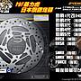 ☆麥可倉庫機車精品☆【暴力虎 PBF 競技款 ...