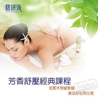 馥妍流(香氛舒活館-多店使用) 芳香舒壓經典課程 70分鐘券