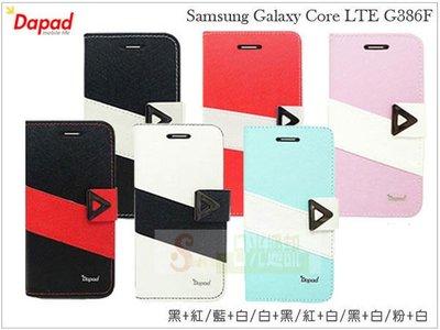 日光通訊@DAPAD原廠 Samsung Galaxy Core LTE G386F 雙色星光紋側掀皮套 站立式磁扣側翻保護套
