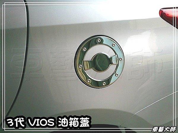 ☆車藝大師☆批發專賣 TOYOTA 3代 2014 17年 VIOS 專用 油箱蓋 油箱蓋飾板