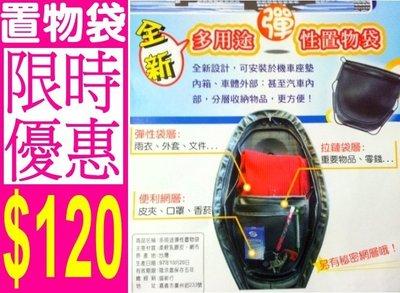 ~ 殿~~即將漲價180~機車坐墊置物袋  專利彈性三層袋  坐墊置物袋  機車坐墊袋