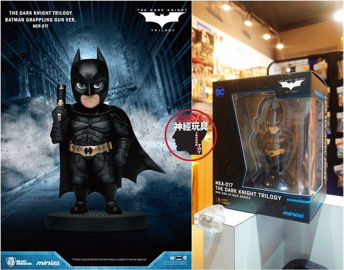 【神經玩具】現貨 野獸國 MEA-017 黑暗騎士系列 蝙蝠俠 鉤繩槍版 Q版公仔 似盒玩 DC 諾蘭