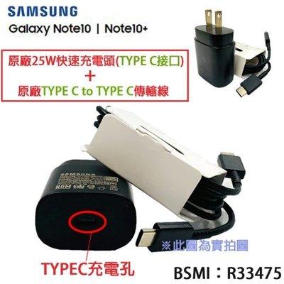 三星 Note20 原廠快速充電組 25W【TypeC旅充頭+傳輸線】ULTRA NOTE10 S20 A8S A80