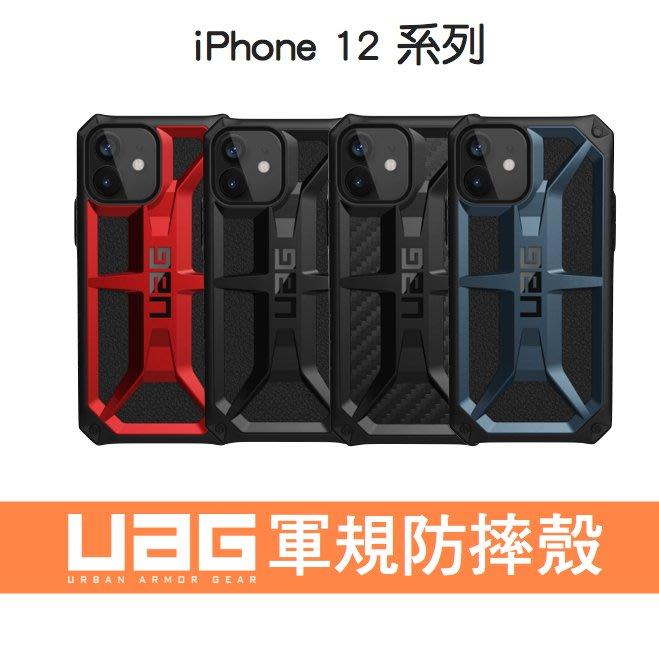UAG iPhone 12/12 Pro系列 頂級耐衝擊保護殼 台灣公司貨 桃園地區優選經銷商