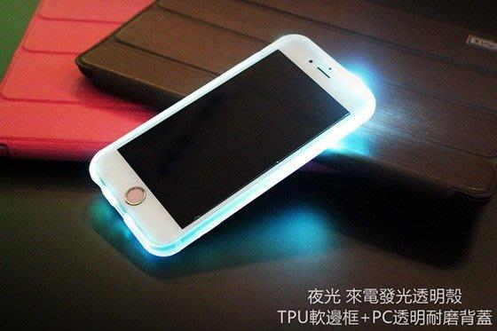 冷夜-發光透明殼 iPhone 6 i6 Plus iPhone 4.7吋 手機殼手機套保護殼保護套軟殼