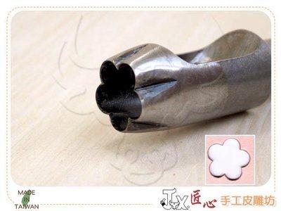 ☆ 匠心 手工皮雕坊☆  梅花斬 25 mm × 25 mm (B2825)  打洞工具 / 皮片 / DIY / 皮革